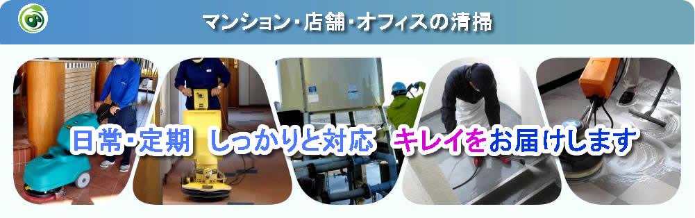マンション清掃、店舗清掃、オフィス清掃、アパート清掃等のお掃除